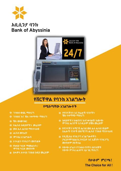 አቢሲንያ ባንክ በኢትዮጵያ የባንክ ኢንዱስትሪ የመጀመሪያ የሆነውን ቨርቹዋል የባንክ ማዕከል Virtual Banking Center አስመረቀ!