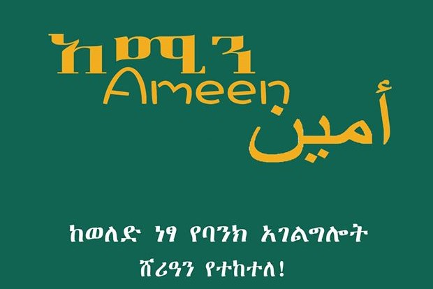 Interest free bank in Ethiopia